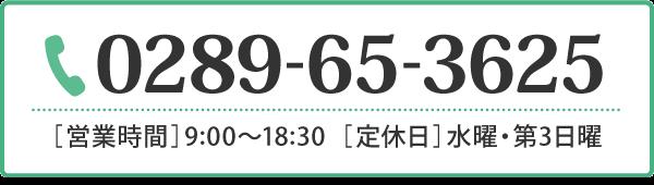 tel 0289-65-3625